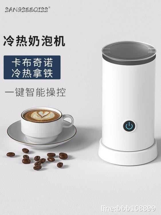搖搖杯 美國奶泡機電動打奶器家用自動打泡器冷熱攪拌杯咖啡拉花打奶泡機DF 多色小屋