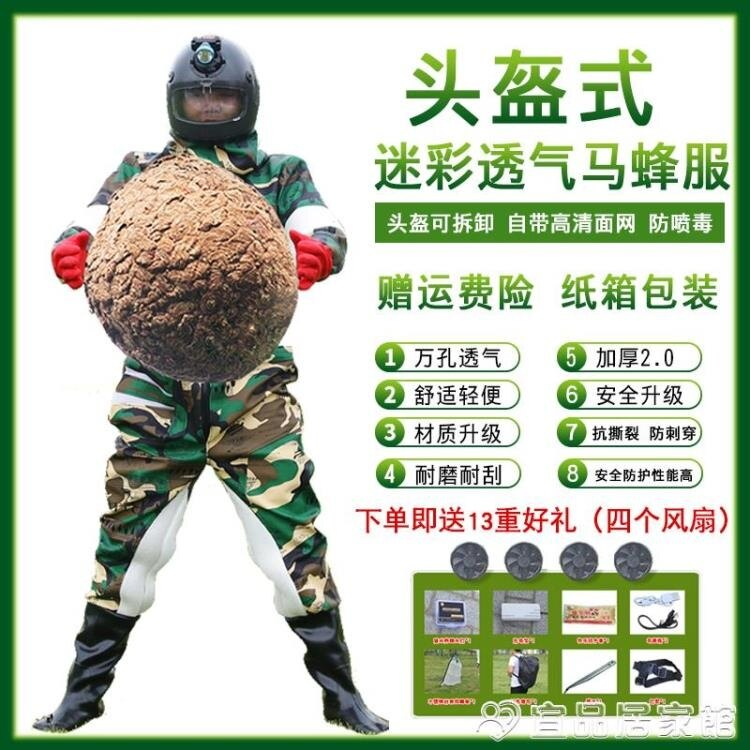 防蜂帽 新款頭盔式馬蜂服防蜂衣服加厚透氣連體防蜂服捉馬蜂服馬蜂衣全套