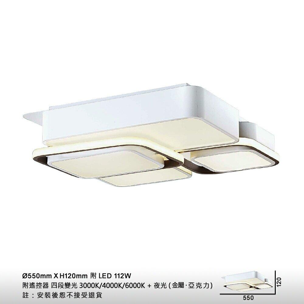 【大巨光】時尚風-附LED112W吸頂燈(ME-1032)