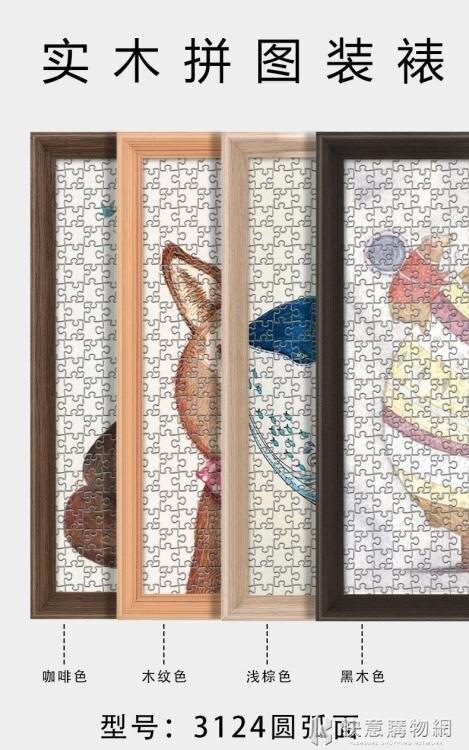 相框系列 实木拼图框1000片50*75拼图框架裱框照片相框挂墙画框装饰框定制特惠促銷
