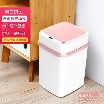 垃圾桶家用 智慧垃圾桶可愛少女帶蓋廁所廚房臥室衛生間自動垃圾桶感應式