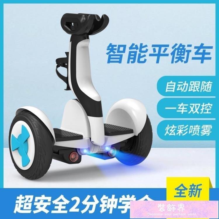 驚!限時85折!跟隨智能電動自平衡車成年人兒童平行車越野上班代步帶扶桿