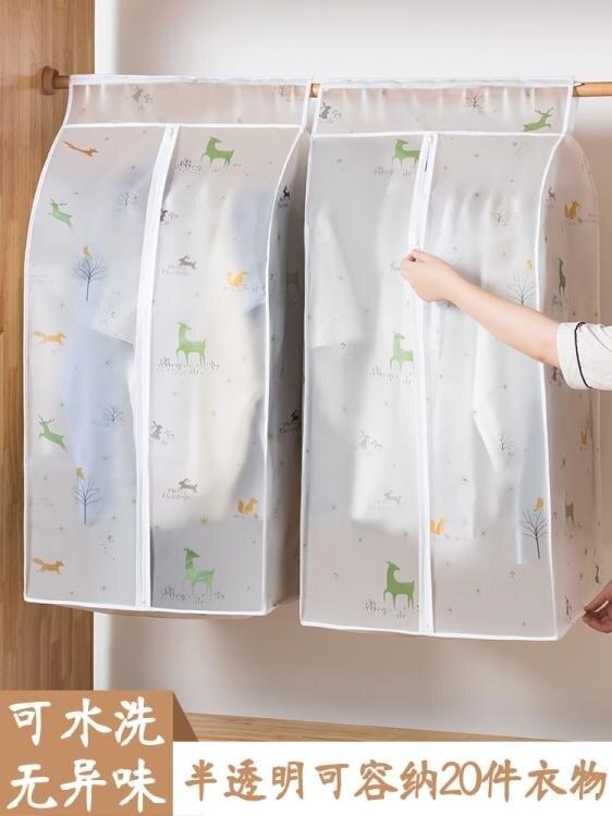 衣服防塵罩透明防塵袋衣罩掛式衣物家用衣櫃長款大衣袋子防塵套JI