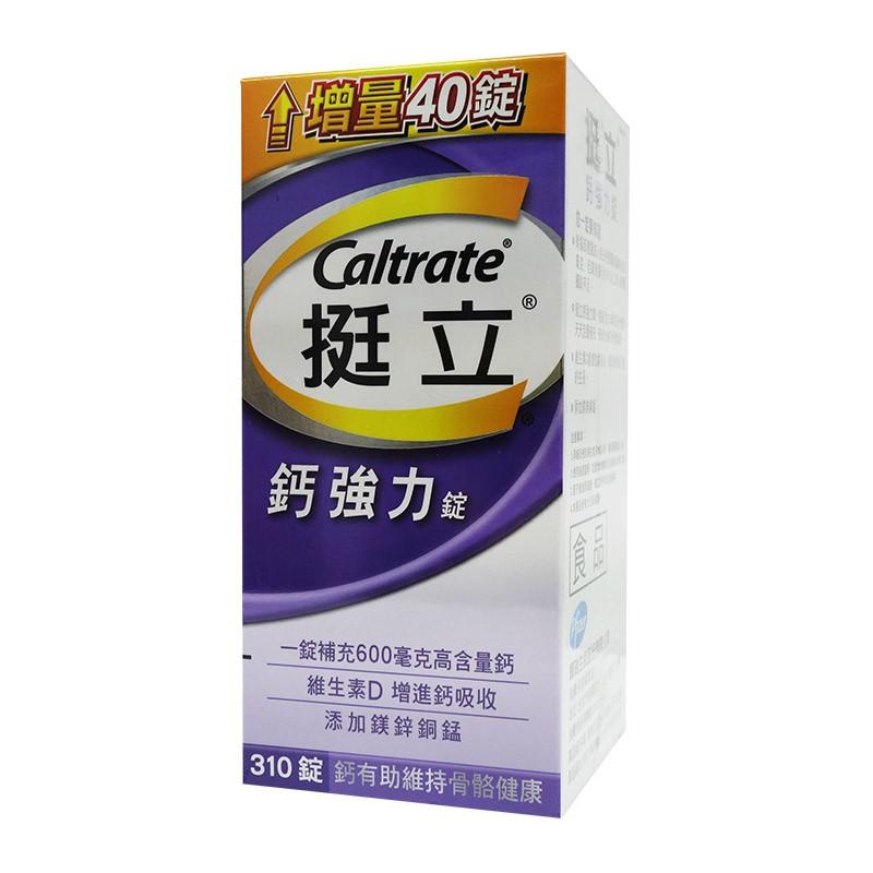 挺立 鈣強力錠 310錠【新高橋藥妝】