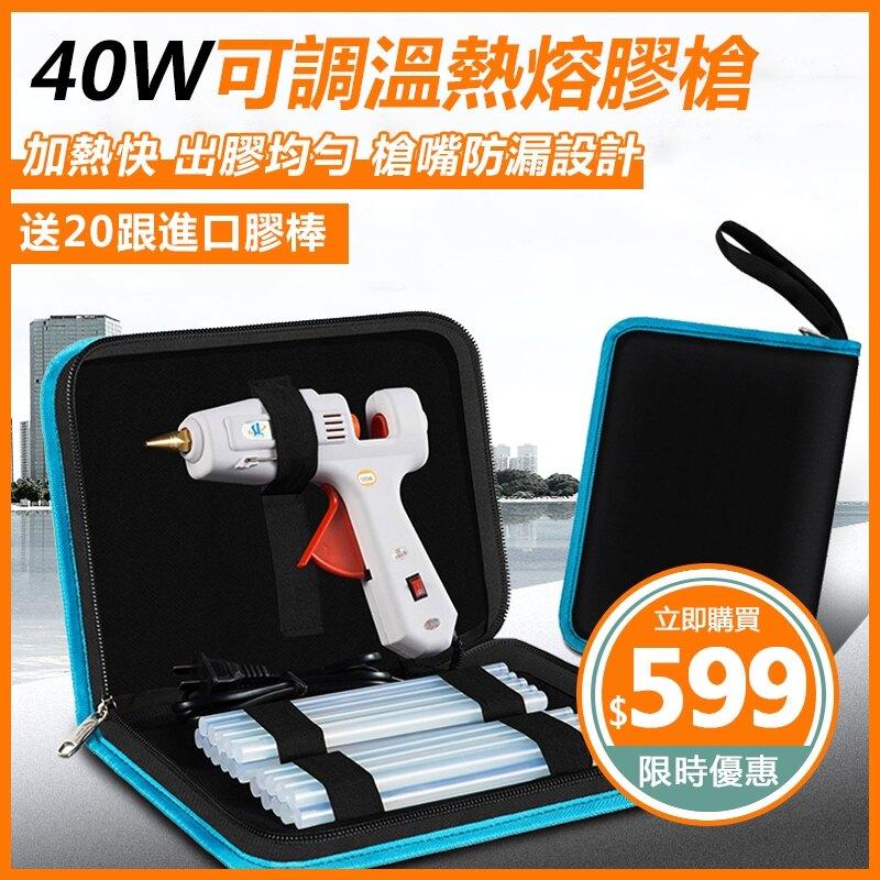 現貨熱熔膠搶膠槍萬能工業用家用手工小號可調溫大功率多功能熱溶膠槍 格蘭小舖