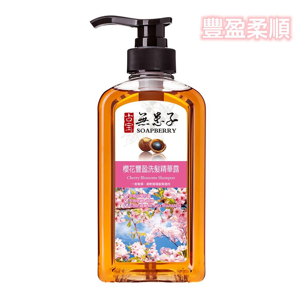 【古寶無患子】櫻花豐盈洗髮精華露450g(中性/細軟髮質)