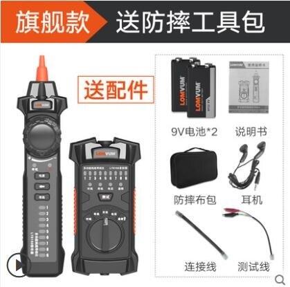 龍韻網絡尋線儀查線器多功能巡線儀測線儀網線抗干擾網絡測試儀特惠促銷