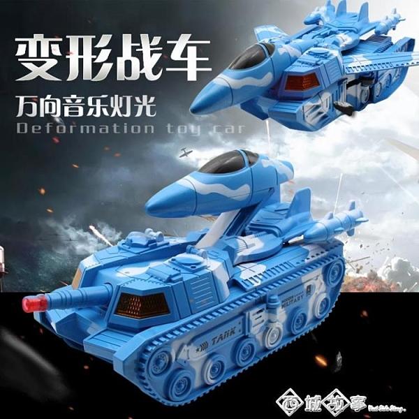 自動變形坦克飛機 兒童電動玩具坦克車帶音樂聲光萬向輪寶寶玩具 璐璐