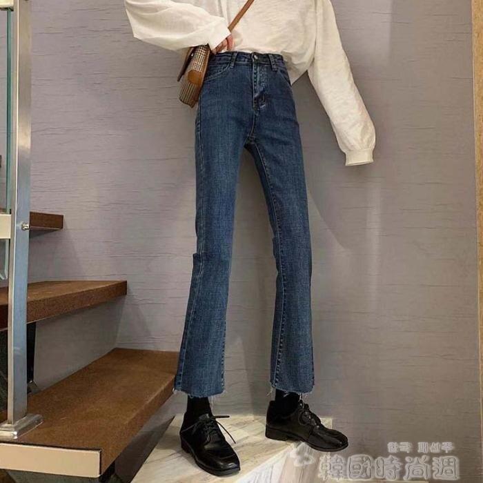 【全館85折!】秋季2021流行新款高腰九分牛仔褲女潮ins顯瘦直筒修身微喇叭褲子-莎韓依