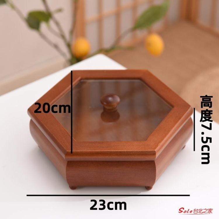 干果盤 中式干果盒創意糖果盒子家用仿古木質分格帶蓋零食瓜子收納盒