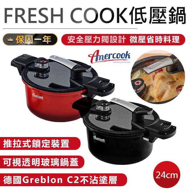 amercook fresh cook 24cm低壓鍋 壓力鍋 悶燒鍋 不沾鍋 美食鍋 節能鍋