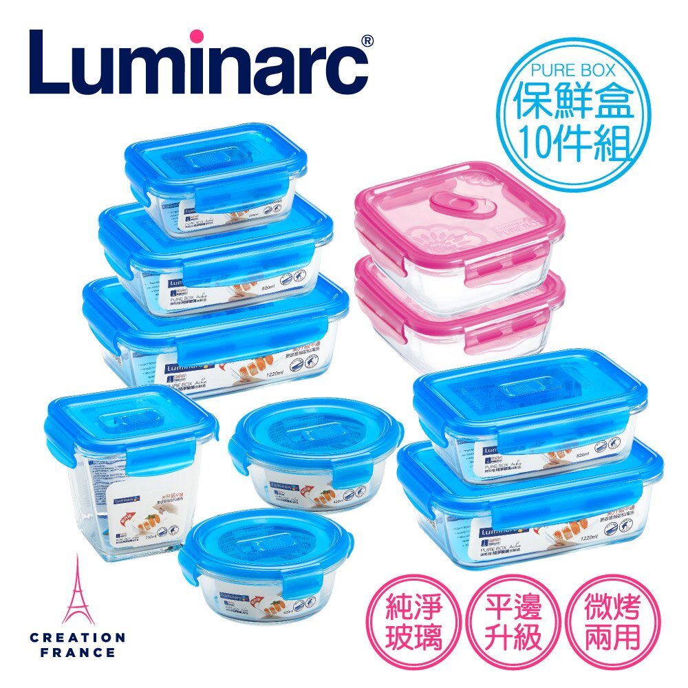 【法國樂美雅】純淨玻璃保鮮盒10件組(PUB1008)