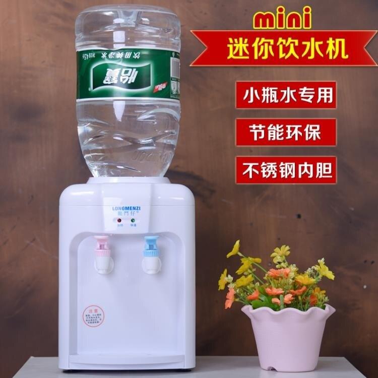 迷你飲水機冷熱臺式小型桌面可加熱宿舍節能飲水器家用礦泉水送桶【快速出貨】DF