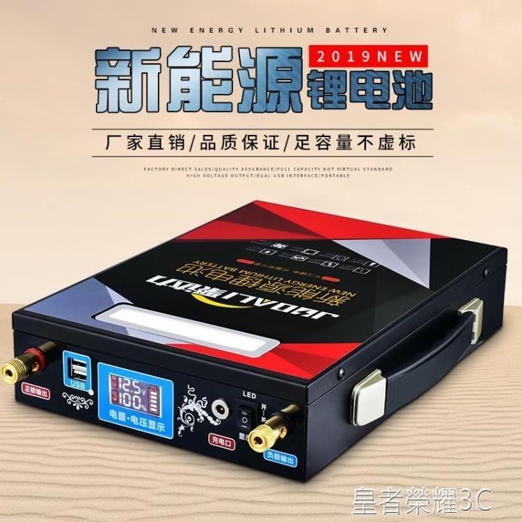 鋰電池12V伏鋰電池大容行動電源電瓶逆變器氙氣燈大容量聚合物 摩登生活
