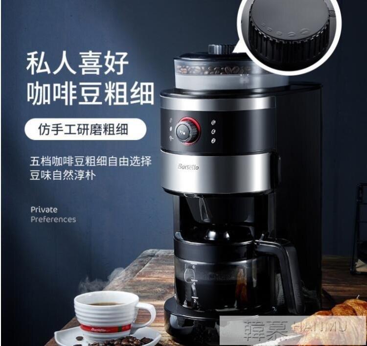 Barsetto BAA122 咖啡機家用小型全自動研磨一體機豆粉兩用 【快速出貨】 YTL