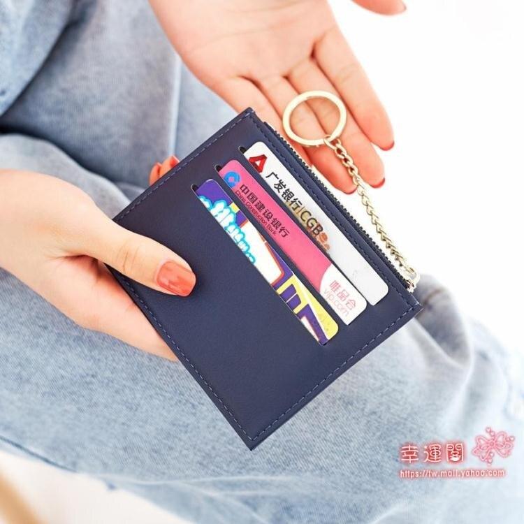 小卡包 迷你超薄小錢包女零錢包卡包一體韓版韓國ins簡約手拿硬幣包
