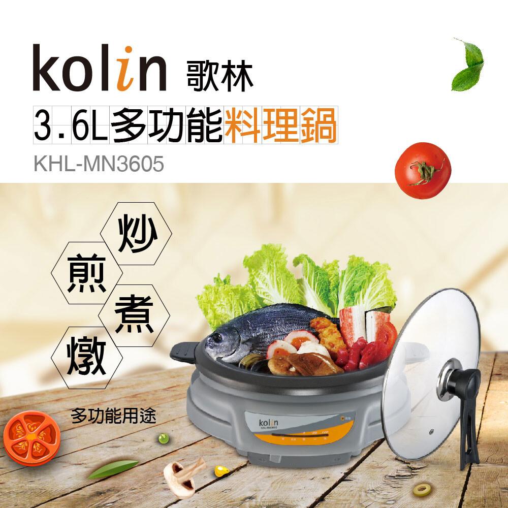 [電子威力] kolin 歌林 3.6l khl-mn3605 多功能料理鍋 電子鍋 美食鍋 電煮鍋