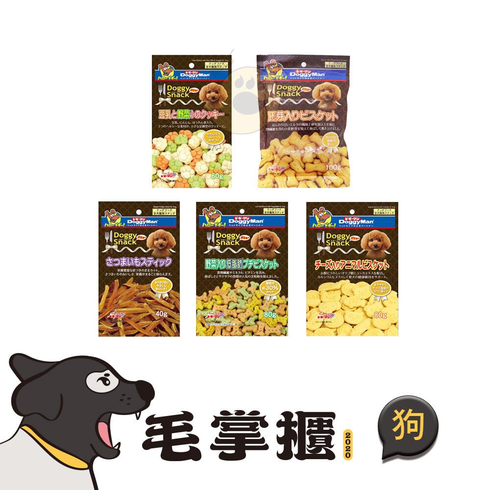 日本 doggyman 狗餅乾 犬用 寵物 消臭 餅乾 低脂野菜迷你 豆乳野菜 胚芽骨型 起司動物造