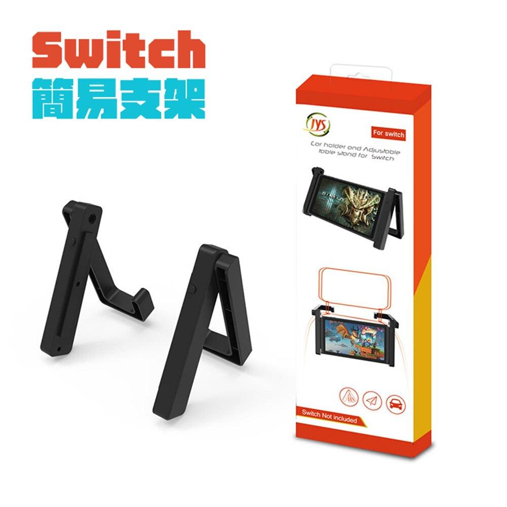 預購 Switch 主機簡易支架 車載後座支架 桌面擺放 簡單實用