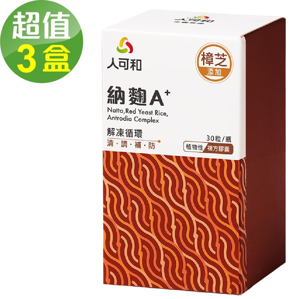【人可和】 納麴A+ 樟芝添加(30粒x3瓶,共90粒)-解凍大循環調理微循環