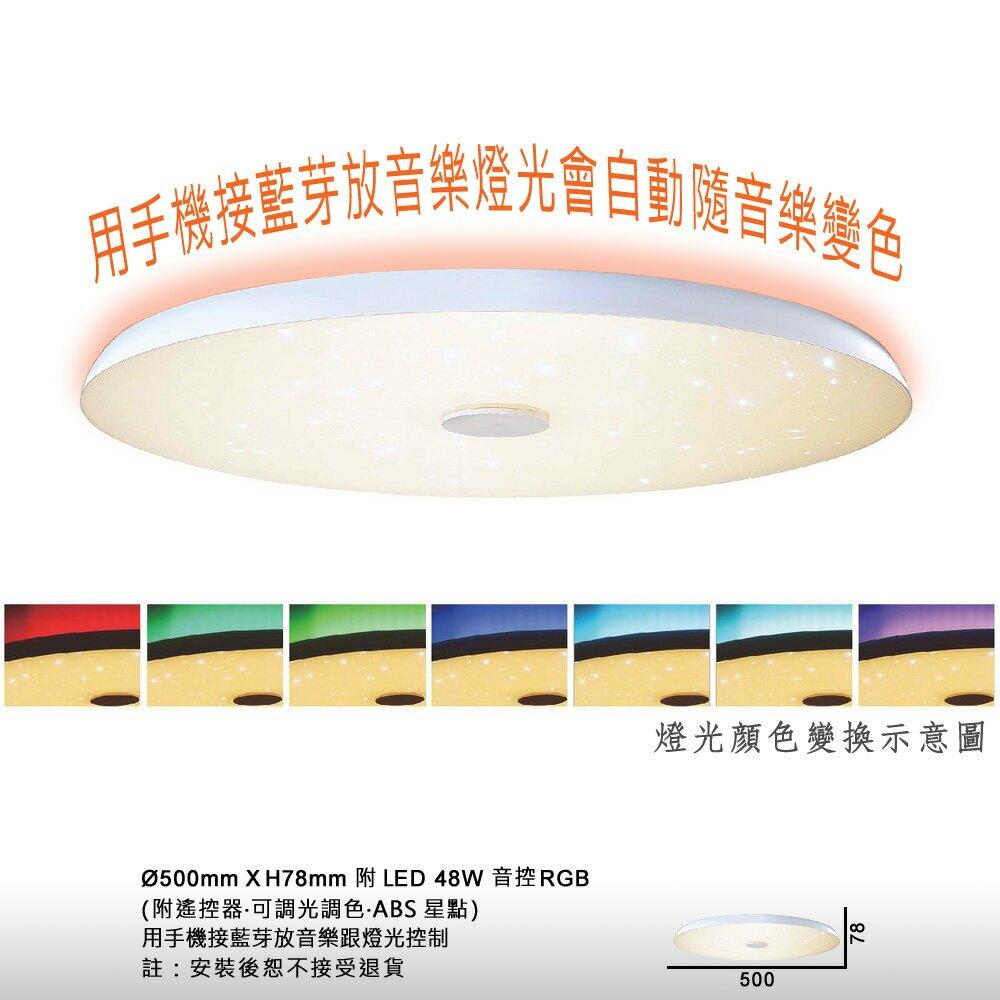 【大巨光】時尚風-附LED 48W吸頂燈-中(ME-1092)
