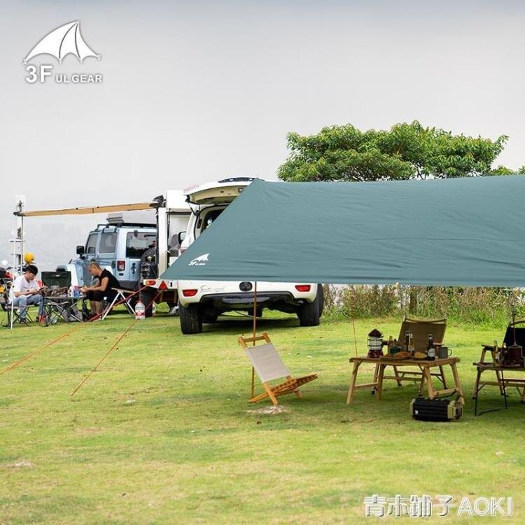 三峰戶外天幕 超輕釣魚多用途天幕布露營帳篷 防雨防曬遮陽棚鋁桿
