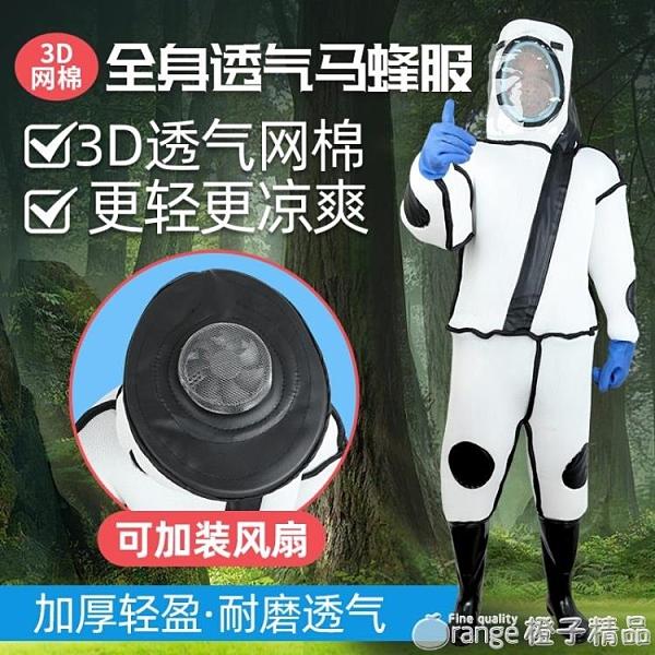 馬蜂服防蜂服全套透氣專用連體蜂衣加厚散熱消防防護抓胡蜂虎頭蜂 (璐璐)