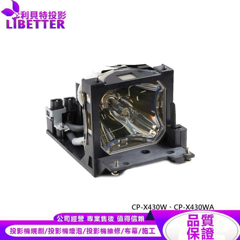 HITACHI DT00471 投影機燈泡 For CP-X430W、CP-X430WA