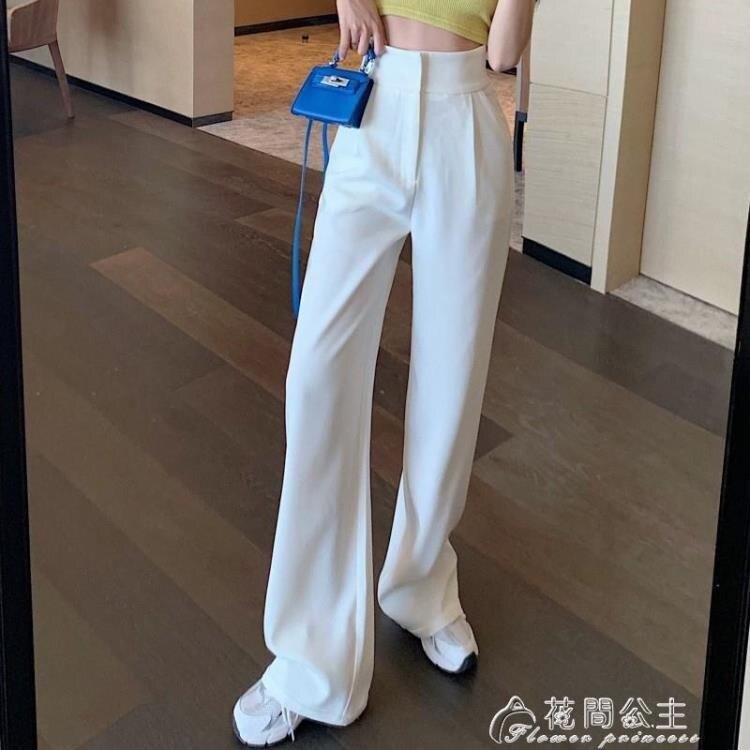白色闊腿褲女高腰垂感拖地直筒韓版寬鬆墜感西裝薄款褲子