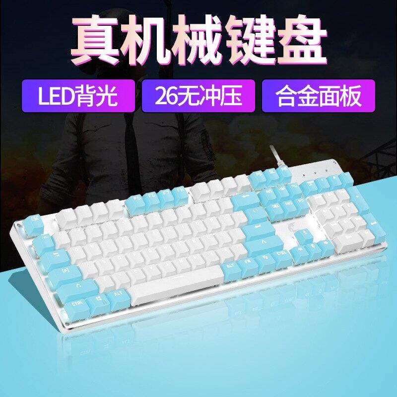 機械鍵盤青軸有線台式電腦游戲發光金屬LOL電競鍵