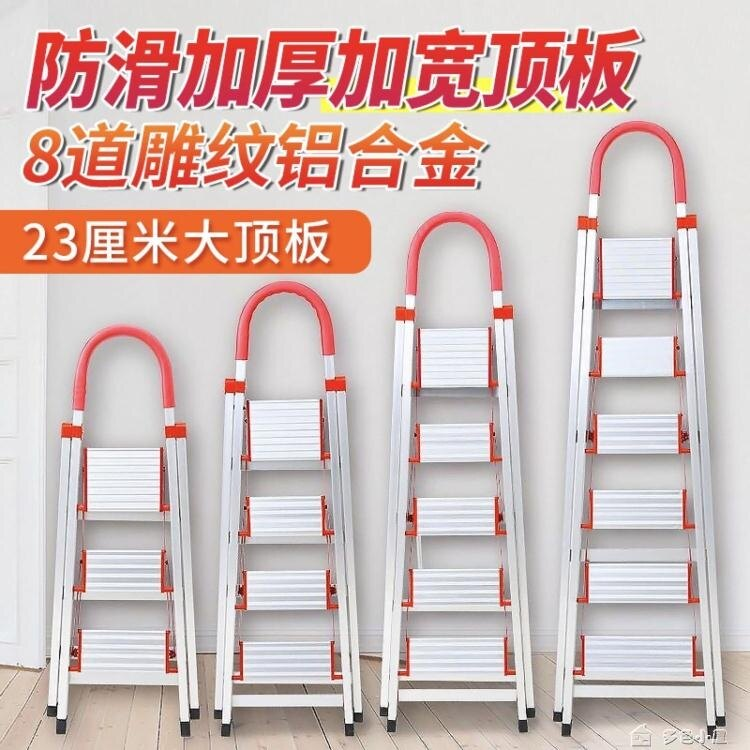 【八折下殺】梯子奧譽鋁合金家用梯子加厚四五步多功能折疊樓梯不銹鋼室內人字梯凳YXS 快速出貨