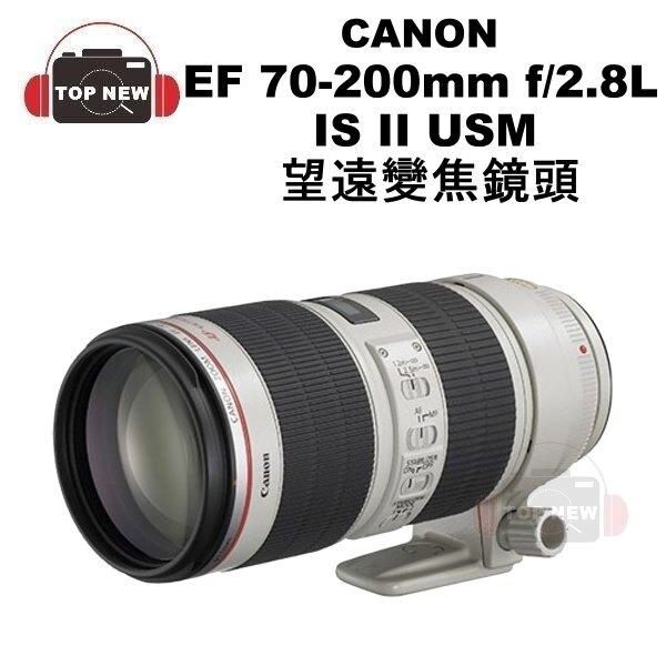 [贈旅行袋] CANON 單眼鏡頭 EF 70-200mm F2.8L IS USM II 望遠 變焦 鏡頭 公司貨