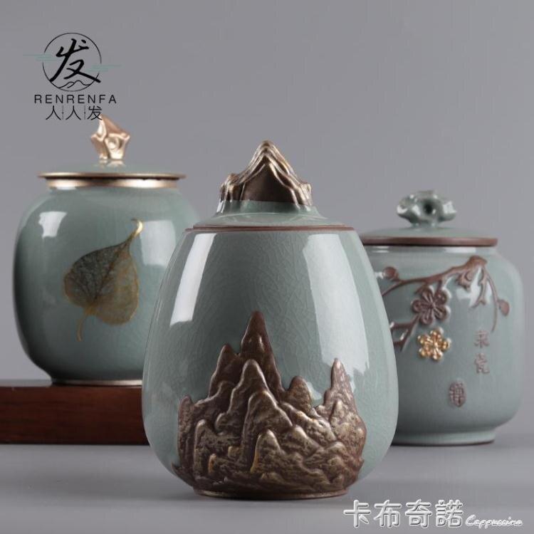 裝茶葉罐陶瓷儲茶罐哥窯罐醒茶罐子紅茶陶瓷密封罐茶葉桶茶罐家用【快速出貨】