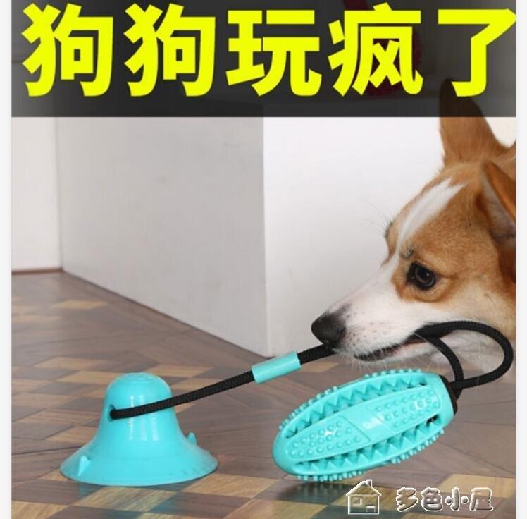 寵物玩具狗狗玩具吸盤拉力狗寵物球大型犬耐咬磨牙解悶神器金毛用品自己玩 【快速出貨】