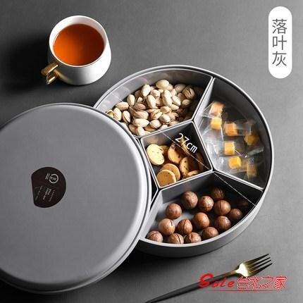 干果盤 創意現代干果盤分格帶蓋干果盒零食盒糖果盤客廳家用干果收納盒
