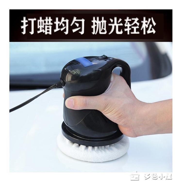 汽車小型便捷實用家用電動小型打蠟拋光機工具劃痕有線插電式車用【快速出貨】