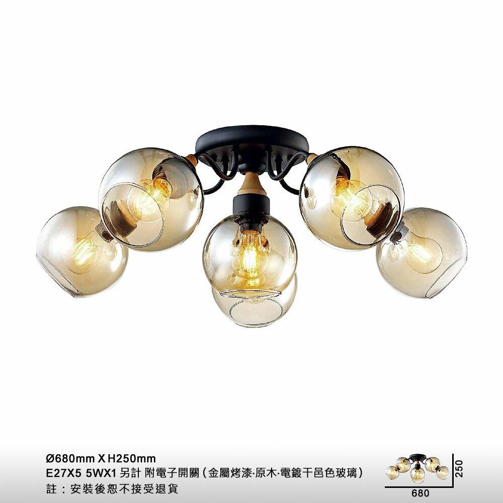 【大巨光】工業風-E27 5+1燈半吸頂燈-中(ME-2741)