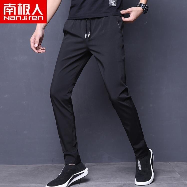 速乾褲 南極人夏季冰絲薄款男士速干休閒褲運動褲寬鬆韓版修身小腳長褲子