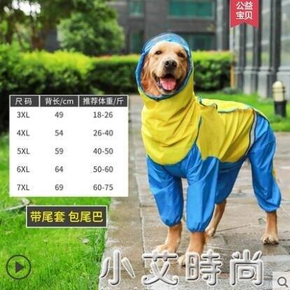 大狗狗雨披金毛衣服薩摩耶拉布拉多中大型犬寵物四腳防水全包雨衣