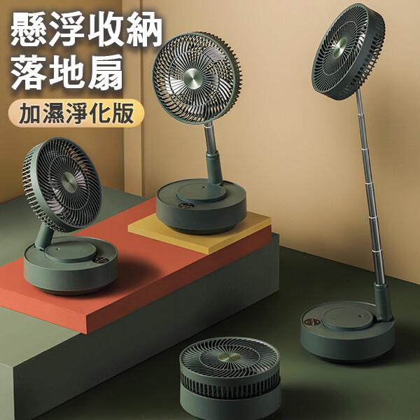 9.7吋懸浮收納落地扇 標配版 伸縮折疊 磁吸遙控 定時功能 usb充電 桌立扇 循環扇