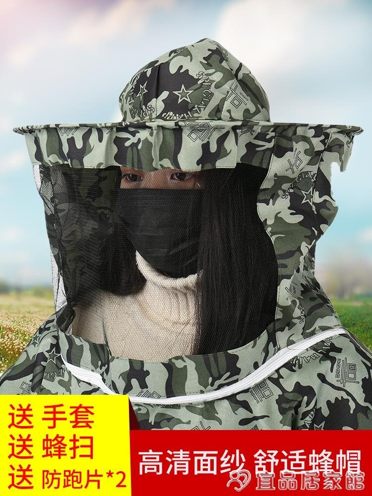 防蜂帽 防蜂服全套透氣型專用蜜蜂衣服防蜂帽養蜂工具加厚分體半身防蜂衣