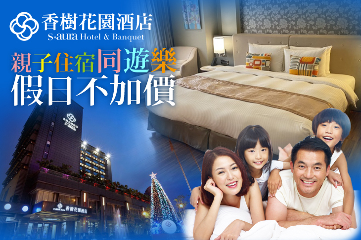 【台北】台北-香樹花園酒店 #GOMAJI吃喝玩樂券#電子票券#飯店商旅