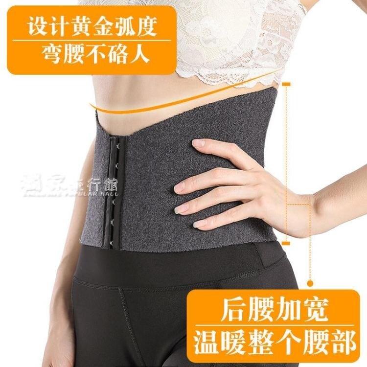 護腰帶護腰帶保暖暖腰護胃帶胃寒女士暖宮腰疼男士防寒腰椎間盤腰肌勞損 快速出貨