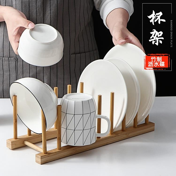碗架 廚房碗盤晾放架子 多功能可瀝水楠竹收納水杯碟子置物架【快速出貨】