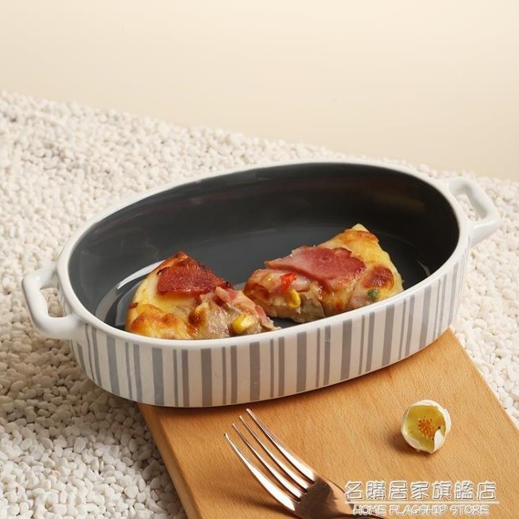 蘇氏陶瓷烤盤烤箱專用烘焙用具橢圓雙柄小號陶瓷烤盤9英寸盤子