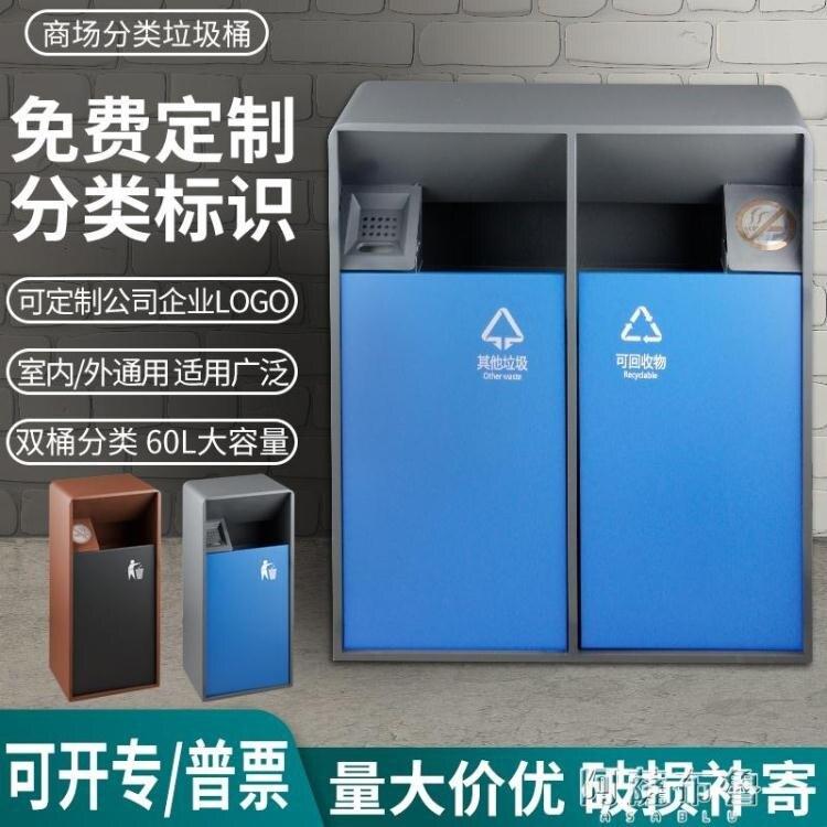 垃圾桶 不銹鋼環保室內可回收分類幹濕垃圾桶商場超市酒店車站公園果皮箱 MKS【快速出貨】