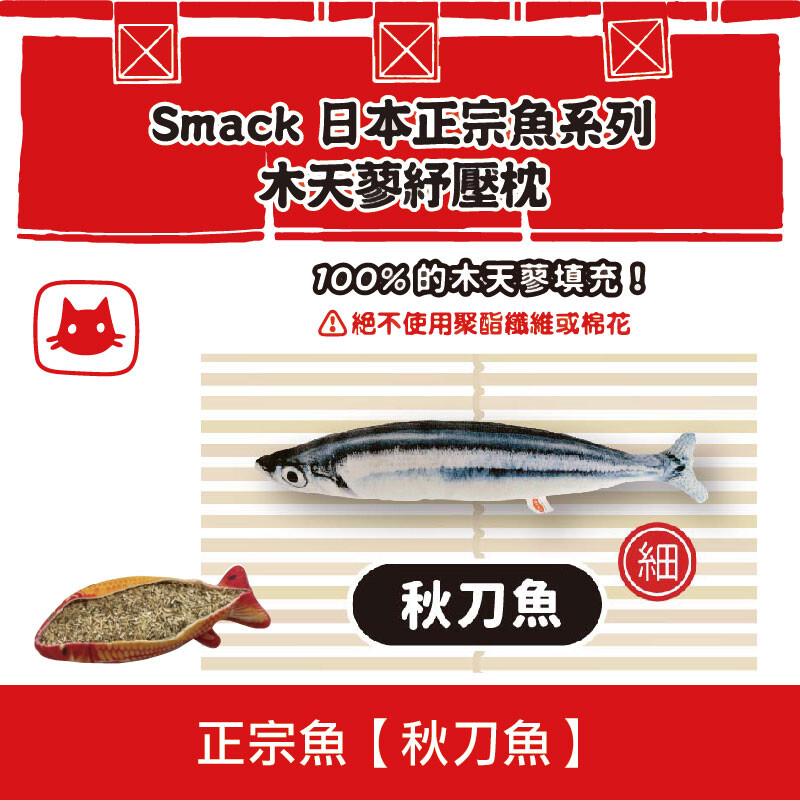 smack日本正宗魚-木天蓼紓壓枕秋刀魚