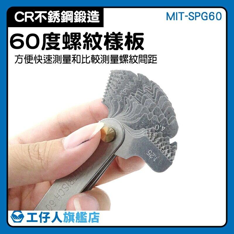 螺絲牙規 測牙具尺 螺紋規 60度 螺紋樣板 牙規檢驗標準 MIT-SPG60