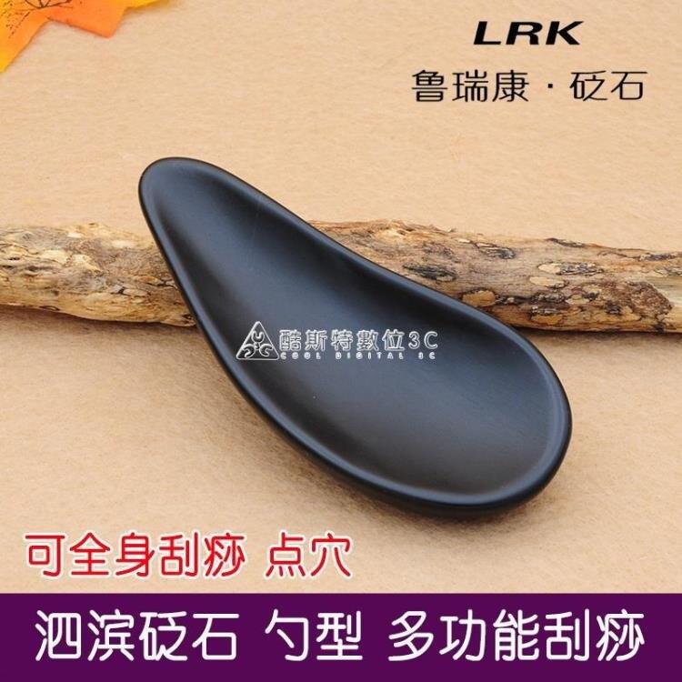 泗濱砭石刮痧板勺型 臉部面部眼部刮痧美容多功能砭石用具點穴棒--限時免運85折