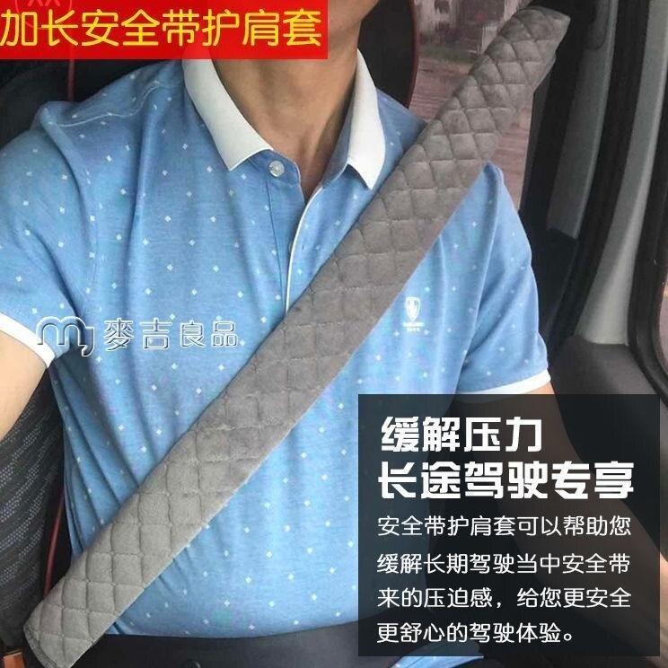 護肩套大貨車安全帶護肩套加長四季通用款解放天龍德龍安全帶保護套 【快速出貨】